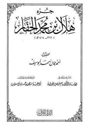 جزء هلال بن محمد الحفار