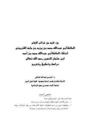 جزء فيه من غرائب الإمام ابن ماجه القزويني انتقاء ابن عثمان الذهبي دراسة وتحقيق وتخريج
