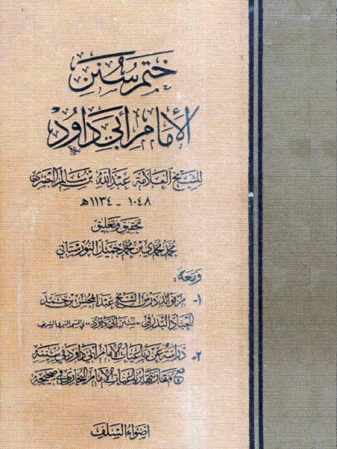 ختم سنن الإمام أبي داود