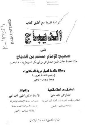 دراسة نقدية مع تحقيق كتاب الديباج على صحيح الإمام مسلم بن الحجاج للسيوطي