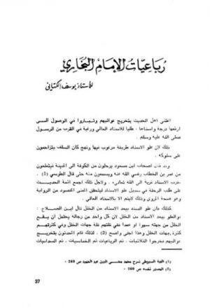 رباعيات الإمام البخاري