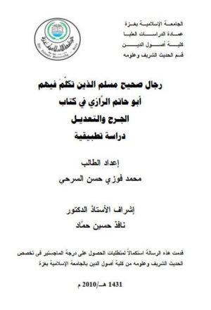 رجال صحيح مسلم الذين تكلم فيهم أبو حاتم الرازي في كتاب الجرح والتعديل دراسة تطبيقية