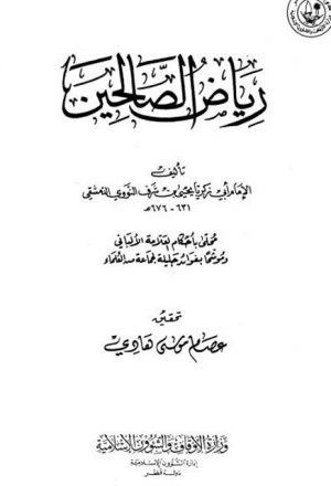 رياض الصالحين- ت. عصام هادي