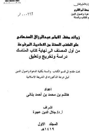 زوائد مصنف الإمام عبد الرزاق الصنعاني على الكتب الستة من الأحاديث المرفوعة من أول المصنف إلى نهاية كتاب المناسك دراسة وتخريج وتعليق