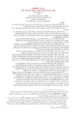زيادات القَطِيعي على مسند الإمام أحمد برواية ابنه عبد الله دراسةً وتخريجًا