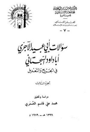 سؤالات أبي عبيد الآجري أبا داود السجستاني في الجرح والتعديل الجزء الثالث دراسة وتحقيق