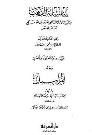 سلسلة الذهب فيما رواه الإمام الشافعي عن مالك عن نافع عن ابن عمر ومعه المراسيل