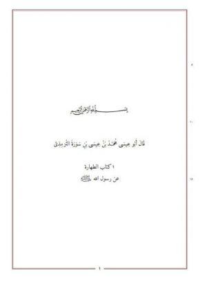 سنن الترمذي- جمعية المكنز الإسلامي