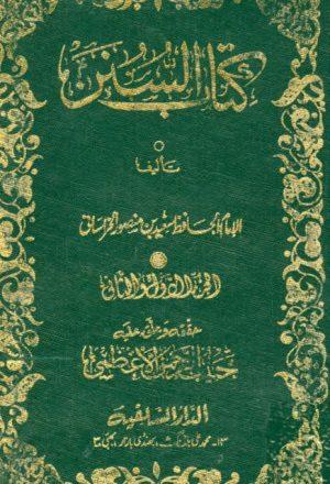 كتاب السنن لسعيد بن منصور، القسم الأول من المجلد الثالث- ط. السلفية