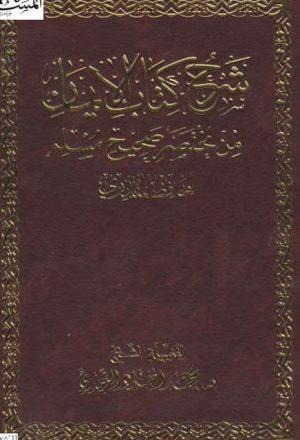 شرح كتاب الإيمان من مختصر صحيح مسلم للحافظ المنذري