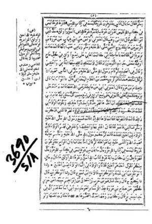 شرح مختصر صحيح مسلم- مصطفى البلبيسي