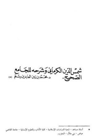شمس الدين الكرماني وشرحه للجامع الصحيح