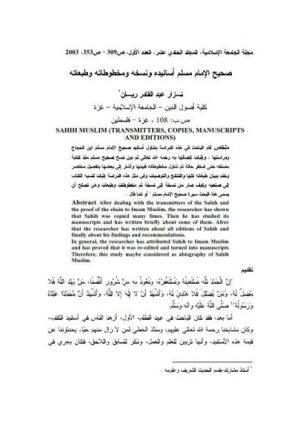 صحيح الإمام مسلم أسانيده ونسخه ومخطوطاته وطبعاته