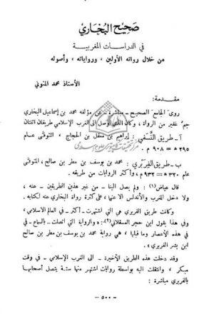 صحيح البخاري في الدراسات المغربية من خلال رواية الأولين، ورواياته، وأصوله