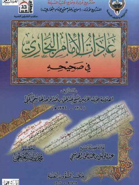 عادات الإمام البخاري في صحيحه