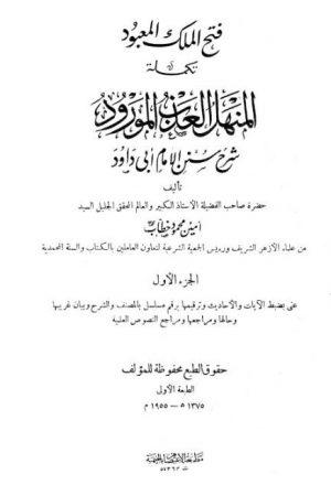 فتح الملك المعبود تكملة المنهل العذب المورود شرح سنن الإمام أبي داود