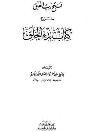 فتح رب الفلق شرح كتاب بدء الخلق