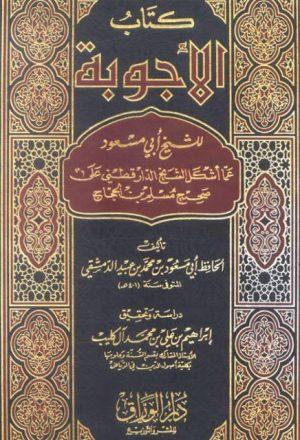 الأجوبة للشيخ أبي مسعود عما أشكل الشيخ الدارقطني على صحيح مسلم بن الحجاج
