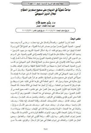 تحميل كتاب المدخل لابن الحاج