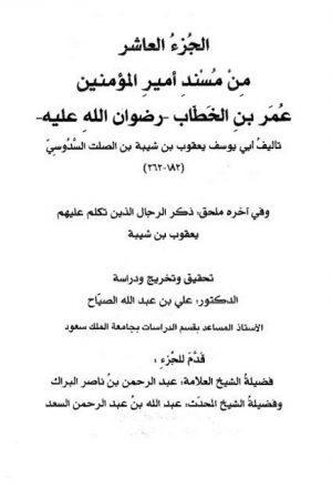 الجزء العاشر من مسند أمير المؤمنين عمر بن الخطاب رضوان الله عليه- ط. دار الغرباء