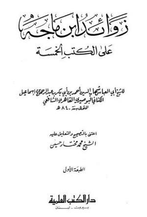زوائد ابن ماجه على الكتب الخمسة