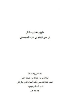 مفهوم الحديث المنكر في سنن الإمام أبي داود السجستاني