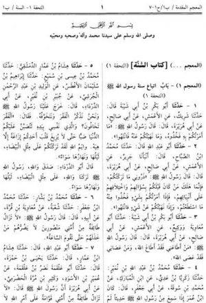 سنن ابن ماجه ط. الأوقاف السعودية
