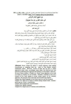 من منهج الإمام النسائي في سننه الكبرى دراسة حديثية