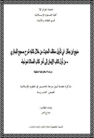 منهج ابن بطال في تأويل مختلف الحديث من خلال كتابه شرح صحيح البخاري