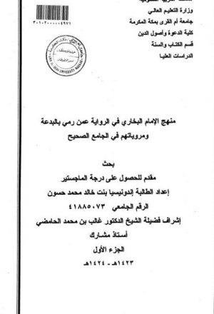 منهج الإمام البخاري في الرواية عمن رمي بالبدعة ومروياتهم في الجامع الصحيح