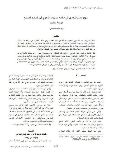 منهج الإمام البخاري في انتقائه لمرويات الزهري في الجامع الصحيح دراسة تحليلية