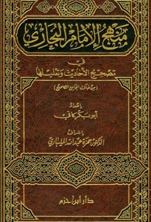 منهج الإمام البخاري في تصحيح الأحاديث وتعليلها من خلال الجامع الصحيح