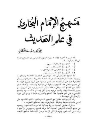 منهج الإمام البخاري في علم الحديث