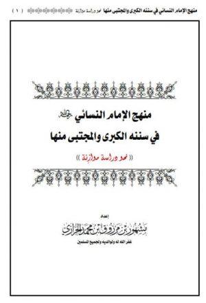 منهج الإمام النسائي في سنن الكبرى والمجتبى منها