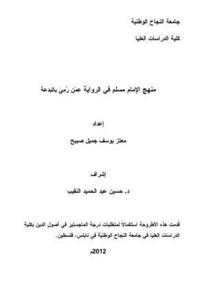 منهج الإمام مسلم في الرواية عمن رمي بالبدعة