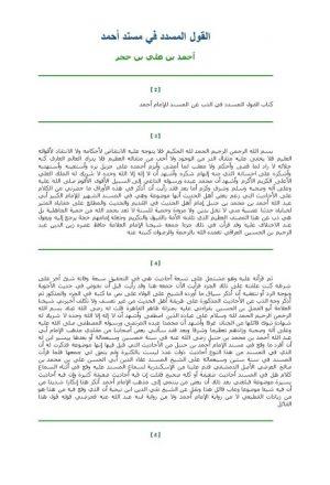 القول المسدد في الذَبِّ عن المسند للإمام أحمد