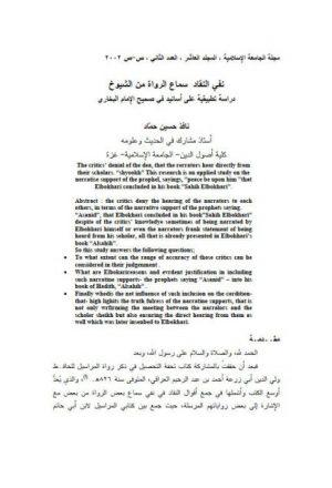 نفي النقاد سماع الرواة من الشيوخ دراسة تطبيقية على أسانيد في صحيح الإمام البخاري
