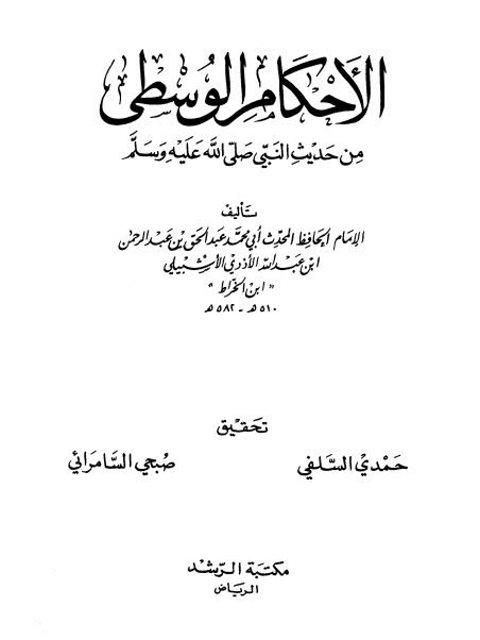 الأحكام الوسطى من حديث النبي ﷺ