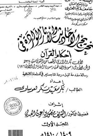 تخريج الأحاديث والآثار الواردة في أحكام القرآن لأبي بكر الرازي الجصاص من الفاتحة وسورة البقرة إلى الآية 176
