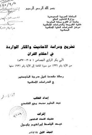تخريج ودراسة الأحاديث والآثار الواردة في أحكام القرآن لأبي بكر الرازي الجصاص من الآية 33 من سورة المائدة إلى الآية 93 منها