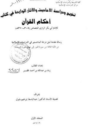 تخريج ودراسة الأحاديث والآثار الواردة في كتاب أحكام القرآن للجصاص من الآية الثالثة من سورة النور إلى نهاية السجدة