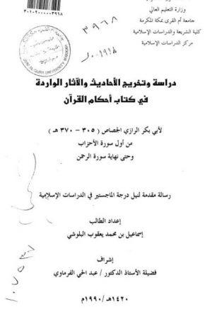 دراسة وتخريج الأحاديث والآثار الواردة في أحكام القرآن للجصاص من أول سورة الأحزاب وحتى نهاية سورة الرحمن