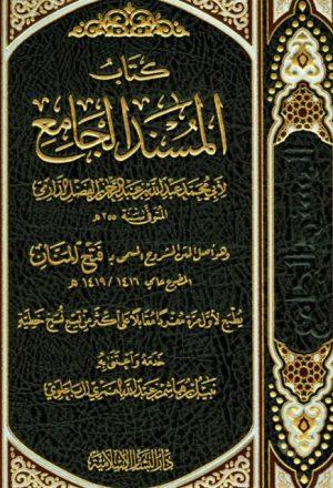 كتاب المسند الجامع