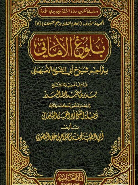 بلوغ الأماني بتراجم شيوخ أبي الشيخ الأصبهاني