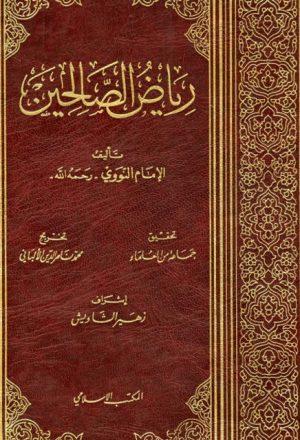 رياض الصالحين- المكتب الإسلامي