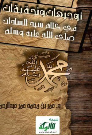 توجيهات وتحقيقات في كلام سيد الساداتﷺ