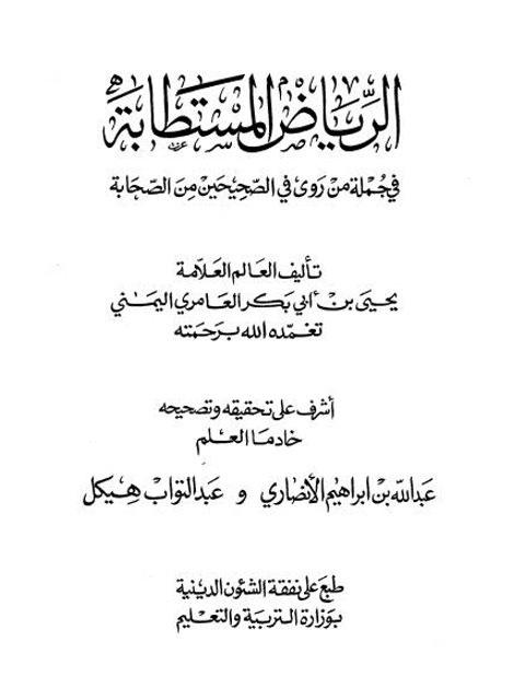 الرياض المستطابة في جملة من روى في الصحيحين من الصحابة