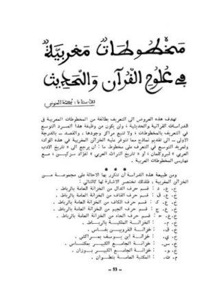 مخطوطات مغربية في علوم القرآن والتحديث