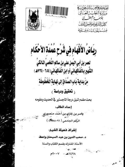رياض الأفهام في شرح عمدة الأحكام لابن الفاكهاني