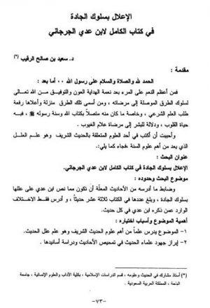 الإعلال بسلوك الجادة في كتاب الكامل لابن عدي الجرجاني